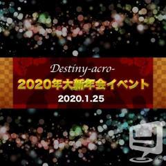 2020大新年会イベント•チーム Rプレゼン