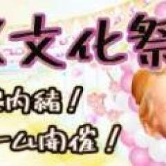 文化祭&ハロウィンコスプレイベント☆
