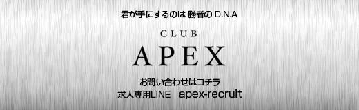 CLUB APEX