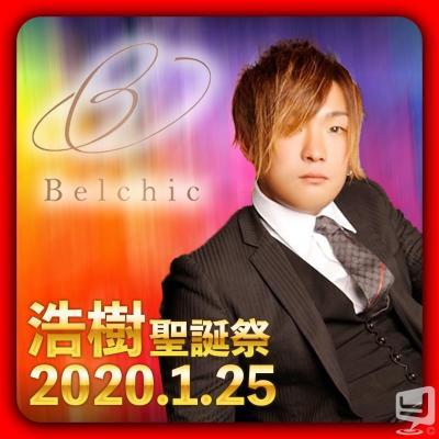 今日の一枚 セクシー カワイイ オモシロ カッコイイ ビックリ めでたい 嬉しい♪ やってみた 新店舗  Belchic