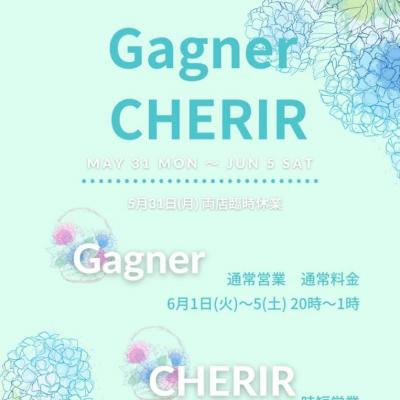 CHERIR Gagner Gagner &CHERIR