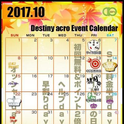 Destiny 本気 Group D 遊びも本気 イベント バースデー 従業員大募集中!