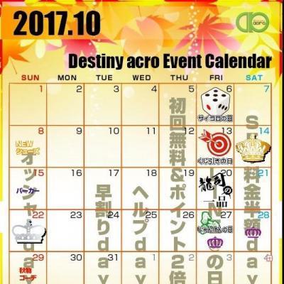 今日の一枚 Destiny 本気 Group D イベント おもろい -acro-