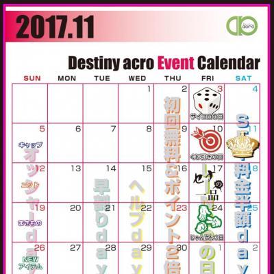 今日の一枚 Destiny 本気 Group D イベント 休日 2017のDestiny お得! 宜しく御願いします 楽しもう! -acro-