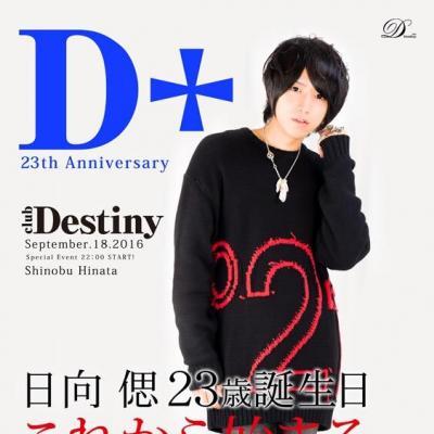 セクシー カワイイ カッコイイ めでたい 嬉しい♪ Destiny 本気 Group D イベント シャンパン 聖誕祭