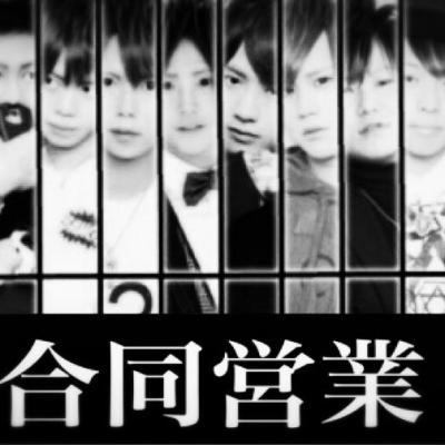 今日の一枚 Destiny 本気 Group D イベント 最高⤴︎ 今日は合同だよ(^ν^)