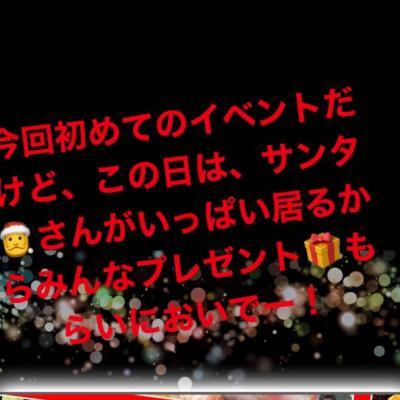 今日の一枚 めでたい 嬉しい♪ 今日もファイト! イベント 従業員募集! クリスマス 感謝 Xmas キャスト募集中