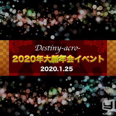 今日の一枚 オモシロ  Destiny-acro- えっ?! www わっしょい! そうしSV #生粋の香川県民 いいね! 2020