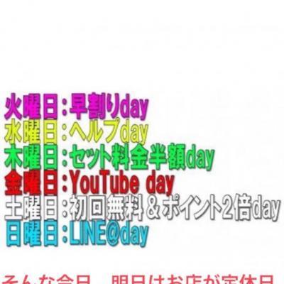 今日の一枚 今日もファイト! 休日の日 従業員募集! happy birthday 神崎 響