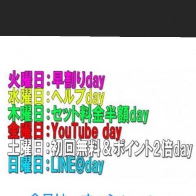 今日の一枚 今日もファイト! おしゃれ男子 LINE @day 従業員募集!