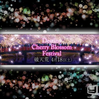 今日の一枚 イベント おしゃれ男子 楽しみ  Destiny-acro- えっ?! www 笑顔 いいね! 2020 ヨルナビ