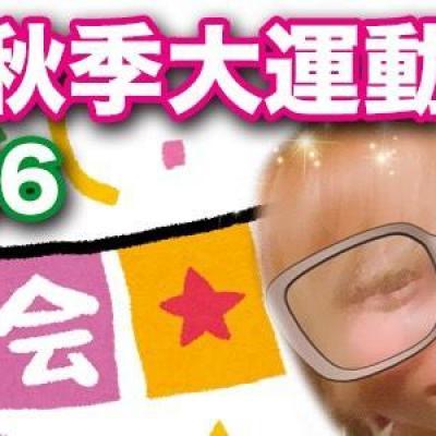 今日の一枚 オモシロ イベント  Destiny-acro- よるナビ映え わっしょい! イベントは楽しい! 最高⤴︎
