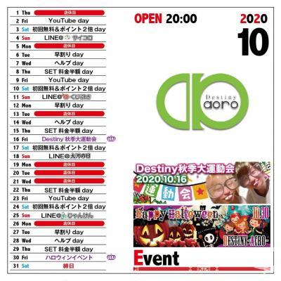 今日の一枚 オモシロ やってみた  - acro-  イベント イベント 楽しみ  Destiny-acro- えっ?! www わっしょい! 笑顔 香川最強 うどん県 いいね! 2020