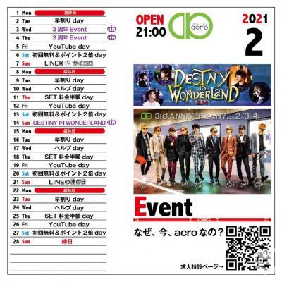 Destiny-acro- おしゃれ男子 カリスマ ポイントカード イベントは楽しい! ありがとうございます、 2021