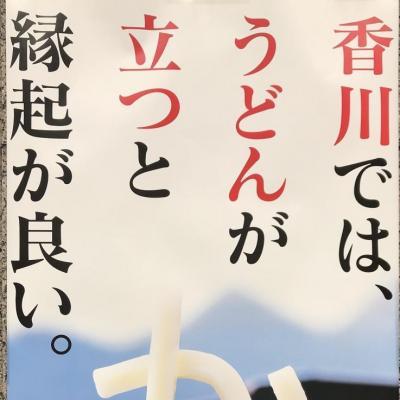 今日の一枚 オモシロ カッコイイ 香川最強 うどん県 朝うどん! いいね! 2021