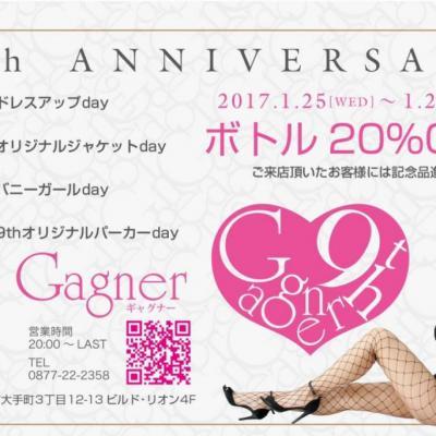 セクシー カワイイ めでたい 嬉しい♪ G Girl Gagner 9周年