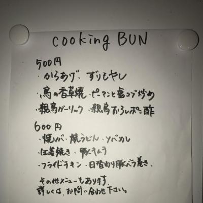 今日の一枚 cooking BUN
